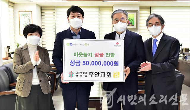 대한예수교장로회 주안교회 이웃돕기 성금 전달 2021-01-13 (2).jpg