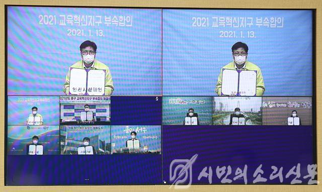 1번사진_인천시교육청_교육혁신지구 부속합의 체결_3.jpg