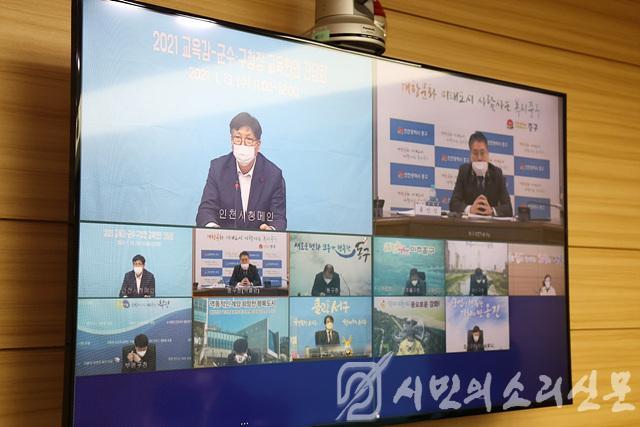 2번사진_인천시교육청-군수·구청장 간담회_3.jpg