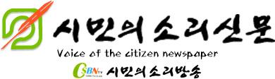 시민의소리신문 로고